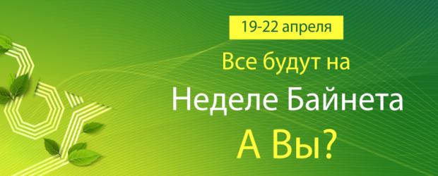Третья Международная конференция по интернет-маркетингу «Неделя Байнета» пройдет 19–22 апреля в Президент-отеле в Минске. Вы еще не зарегистрировались? Стоит поторопиться – 1 апреля стоимость билетов на конференцию выросла, очередное подорожание […]